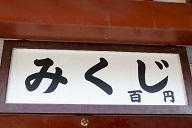 浅草寺のおみくじで凶と大吉の確率は?処分はどうする?
