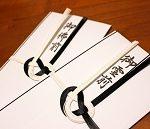 香典は訃報をあとから知った場合も渡す?袋や表書きはどうする?